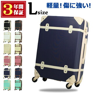 キャリーバッグLサイズスーツケースキャリーケースかわいい