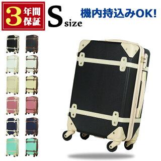 キャリーケースかわいい機内持ち込みスーツケース軽量