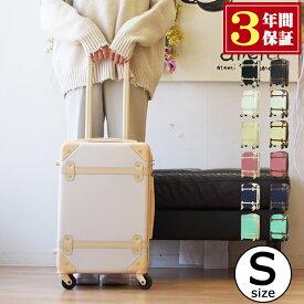 キャリーケース 機内持ち込み 可愛い Sサイズ スーツケース おしゃれ レディース キャリーバッグ おすすめ 女性 軽量 ハードケース 丈夫 4輪 TSAロック 26L シンプル YKK ファスナー 1泊 2泊 修学旅行 卒業旅行 女子旅