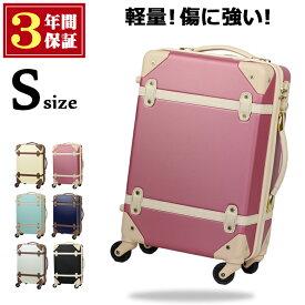 キャリーケース 機内持ち込み Sサイズ かわいい スーツケース キャリーバッグ 軽量 おしゃれ レディース ハードケース 丈夫 4輪 TSAロック 26L シンプル YKK ファスナー 1泊 2泊 修学旅行 卒業旅行