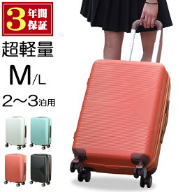 スーツケース キャリーケース キャリーバッグ かわいい M 軽い おしゃれ レディース ハードケース 軽量 修学旅行 卒業旅行 海外 丈夫 4輪 キャスター TSA 63L ファスナー 80021-M キャッシュレス 消費者還元 5% 還元