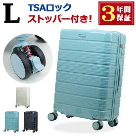 【ポイント+15倍】スーツケース ストッパー付き キャリーケース キャリーバッグ L かわいい おしゃれ レディース ハードケース 軽量 丈夫 4輪キャスター TSAロック 63L ファスナー 36002-L
