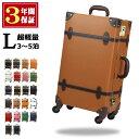 スーツケース キャリーバッグ かわいい トランクケース おしゃれ レディース 軽量 L サイズ アンティーク メンズ TSAロック 4輪 キャリー バッグ 41L 全22色 旅行 55054-L