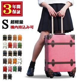 スーツケース キャリーバッグ かわいい トランク ケース 機内持ち込み S おしゃれ レディース トランクキャリー アンティーク 軽量 丈夫 4輪 キャスター TSAロック メンズ 26L 55052-S