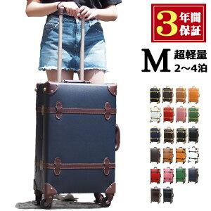 キャリーケース Mサイズ スーツケース かわいい おしゃれ レディース 軽量 トランクケース ベルト トランクキャリー TSAロック 4輪 送料無料 オシャレ Go To Travel キャンペーン 55053-M