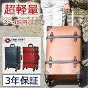 スーツケース キャリーバッグ キャリーケース 持ち込み トランク