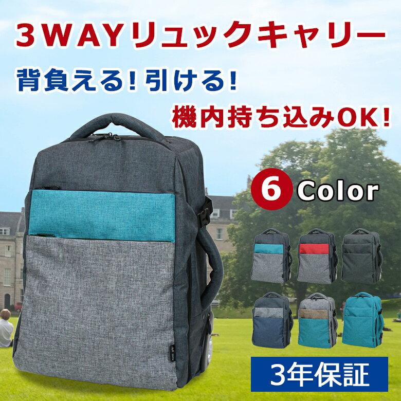 3WAY リュックキャリー 機内持ち込み可 全6色 キャリーバッグ