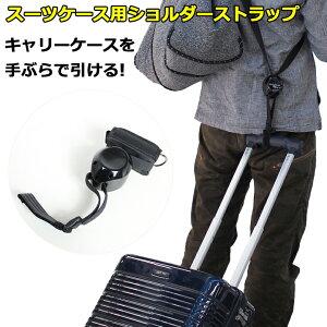 キャリーケース ベルト ショルダーベルト スーツケース キャリーバッグ 肩ベルト ストラップ