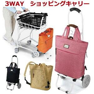 ショッピングカート 折りたたみ 買い物カート キャリーカート 保冷 バッグ 軽量 おしゃれ エコバッグ リュックキャリー リュック キャリーバッグ 3way レジャー キャリー