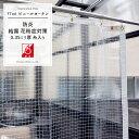 [全品5%OFF!9/30までの早得クーポン] 《約10日後出荷》PVC防炎 糸入り透明ビニールカーテン[0.35ミリ厚]【FT06】 …