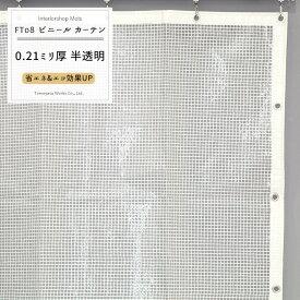 [サイズオーダー]ビニールカーテン 【FT08】糸入り半透明ビニールカーテン[0.21ミリ厚]/[幅181〜270cm 丈50〜100cm] 《約10日後出荷》 [間仕切り カーテン ビニールシート 倉庫 工場 ベランダ 家庭用 透明カーテン 雨よけ 風よけシート 防風 保温 寒さ対策 節電]