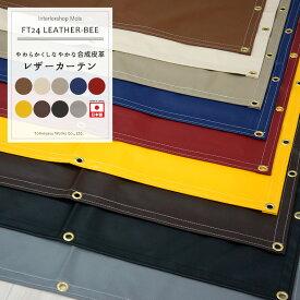 [サイズオーダー] 合成皮革 レザー生地カーテン 【FT24】合成皮革/レザー ビー LEATHER-BEE/[幅50〜120cm 丈101〜150cm] [レザーシート 間仕切り カーテン 目隠し カーテン インテリア 友安製作所] JQ