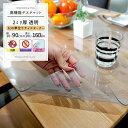 透明テーブルマット 高機能デスクマット ハイブリッド透明 10R(2mm厚)[テーブルマット テーブルクロス 透明 ビニー…