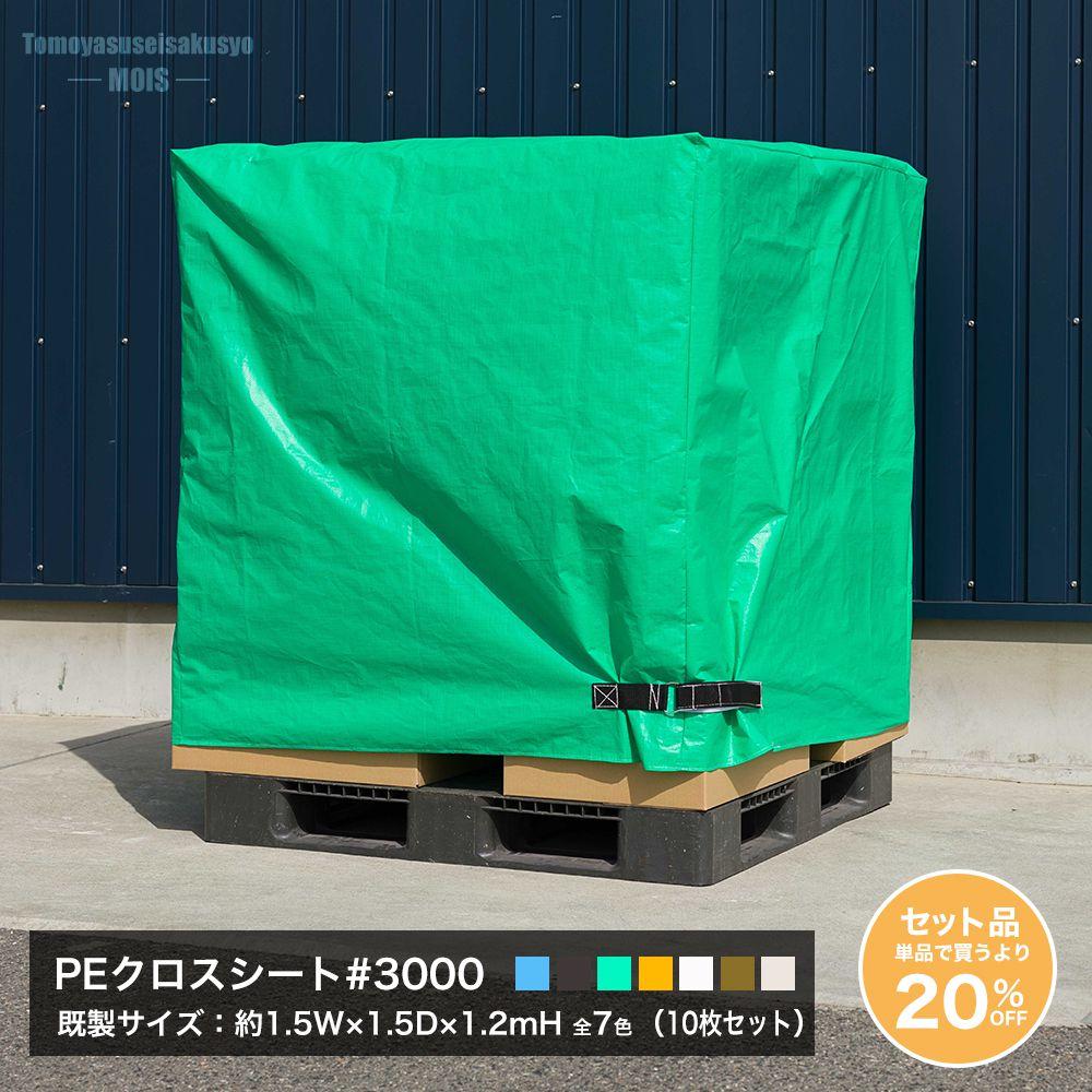 屋外対応養生シートカバー パレット・野積みシリーズ PEクロスシート#3000 ブルーシート 既製サイズ 約1.5mWx1.5mDx1.2mH 標準仕様 10枚セット 単品で買うより20%OFF