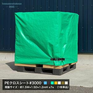 屋外対応養生シートカバー パレット・野積みシリーズ PEクロスシート#3000 ブルーシート 既製サイズ 約1.5mWx1.5mDx1.2mH 標準仕様 1枚単品 JQ