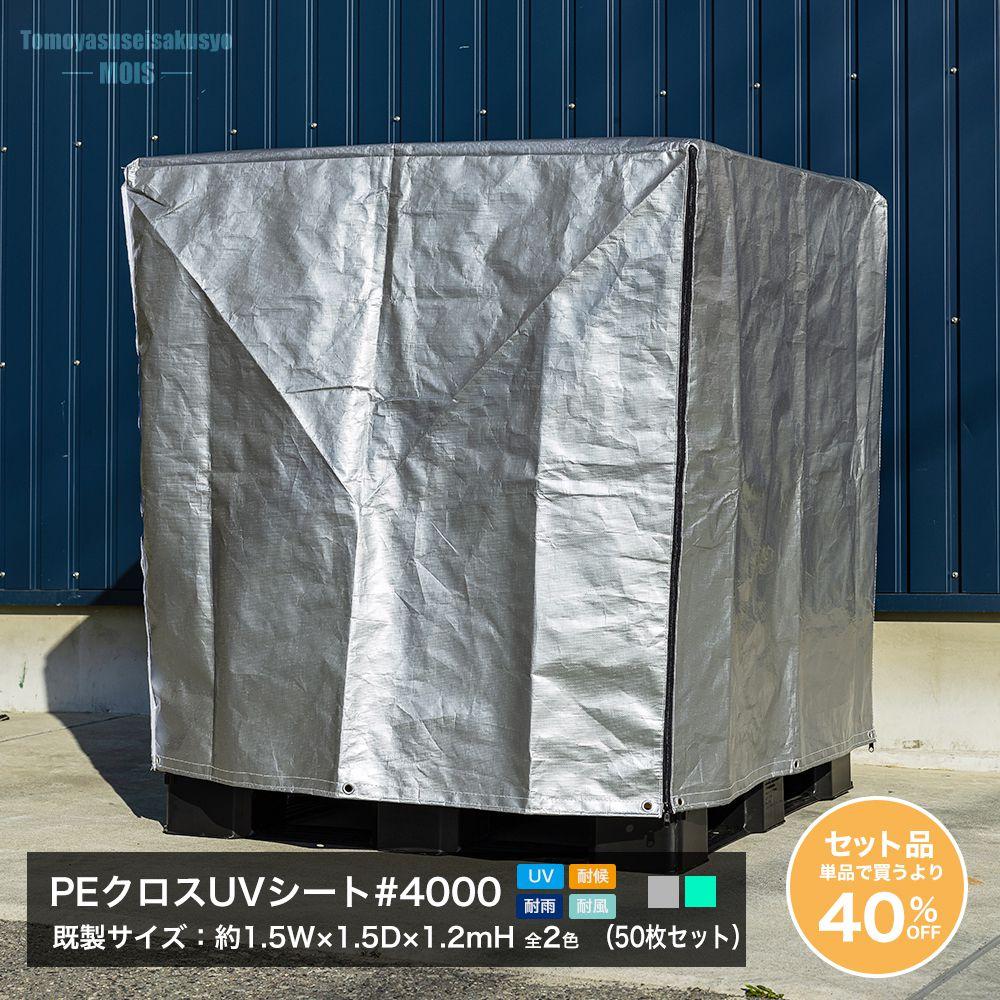 屋外対応 耐候 耐雨 耐風 UVシートカバー パレット・野積みシリーズ PEクロスUVシート#4000 既製サイズ 約1.5mWx1.5mDx1.2mH 標準仕様 50枚セット 単品で買うより40%OFF