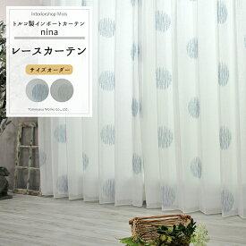 インポートレースカーテン/●ニナ/【YH982】[1枚][1cm単位でオーダー レース 日本製 洗える 北欧 トルコ グリーン ブルー 水玉 大人女子 かわいい シンプル ナチュラル スラブ織 リネンライク カットジャガー] OKC5