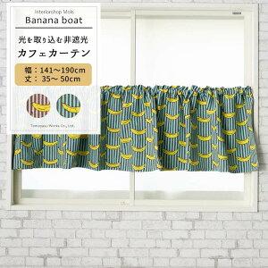 [全品最大1000円OFFクーポン] カフェカーテン サイズオーダー 幅141〜190cm 丈35〜50cm【YH805】バナナボート [1枚] バナナ ストライプ 個性的 フルーツ フルーツ柄 果物 おしゃれ かわいい ストライ