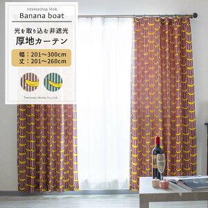 [全品最大1000円OFFクーポン] カーテン サイズオーダー 幅201〜300cm 丈201〜260cm【YH805】バナナボート [1枚] バナナ ストライプ 個性的 フルーツ フルーツ柄 果物 おしゃれ かわいい ストライプ柄