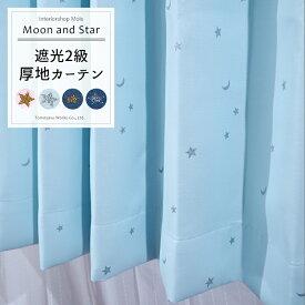 遮光2級カーテン /●星と月[厚地カーテン]/【AH556】 幅100cm[2枚組]丈178cm/丈200cm・幅200cm[1枚入]丈178cm/丈200cmから選べます。[おしゃれ インテリア 既製品 洗える スター 星 月 ムーン 子供部屋 キラキラ] OKC