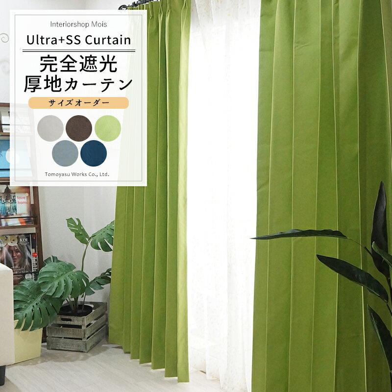 [サイズオーダー]ウルトラサンシェードのカーテン【AH568】幅121〜240cm×丈151〜200cm[1枚] 1cm単位でオーダー可能な日本製オーダーカーテン/《約10日後出荷》[Ultra+SS 日本製 シンプル 無地 遮光 断熱 洗える ウォッシャブル 友安製作所]