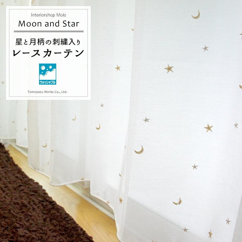 《即納可》レースカーテン /●星と月/【RH412】幅100cm[2枚組]×丈103cm・丈133cm/幅150cm[1枚入]×丈176cm・丈198cmから選べます。日本製 [星柄 生地 ホシトツキ ウォッシャブルカーテン おしゃれ 柄 ナチュラル モダン 子供部屋 レース 友安製作所]