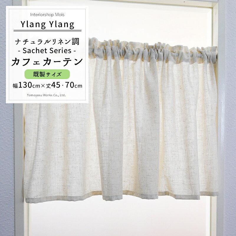ナチュラル リネン調 カフェカーテン -Sachet- レースカーテン /●イランイラン/【CH712】 幅130cm×45cm丈/70cm丈から選べます。《即納可》キッチンやトイレの小窓に最適![つっぱり棒で使えるカーテン レース ショート丈 ロング丈 窓 目隠し 友安製作所]