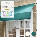 日よけ つっぱり式 オーニング シェード uvカット 遮熱 断熱 /GKTO/幅:200cm/[賃貸住宅OK オーニングテント ベラン…