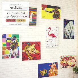 《即日出荷》 「NIJISUKE ニジスケ」 ファブリックパネル/おしゃれな動物アート17種類から選べる [アーティストコラボ ニジスケ NiJi$uKe ファブリックボード 木製 手作り 北欧 ファブリック アートパネル 絵画 壁掛け 正方形 長方形 インテリア 友安製作所]
