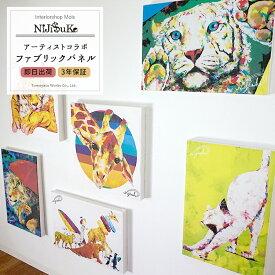 「NIJISUKE ニジスケ」 ファブリックパネル/人気のおしゃれな動物アート新柄6種類追加 《即納可》[アーティストコラボ ニジスケ NiJi$uKe ファブリックボード 木製 手作り 北欧 ファブリック アートパネル 絵画 壁掛け 正方形 長方形 インテリア 友安製作所]