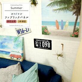 《即日出荷》 ファブリックパネル アートパネル 夏インテリア 西海岸 カラーズオリジナルファブリックパネル Summer 雑貨 カリフォルニアスタイル サーフィン サーフボード 新築祝いのプレゼントに 自作