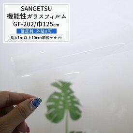 [キャッシュレス5%還元対象] ガラスフィルム 窓ガラス 目隠し サンゲツ 窓ガラスフィルム シート シール ウィンドウフィルム/機能性シート 【GF-202】 ルクリア 巾125cm・長さ1m以上10cm単位/ 低反射・外貼り可・飛散防止・防虫・UVカット 《約5日後出荷》
