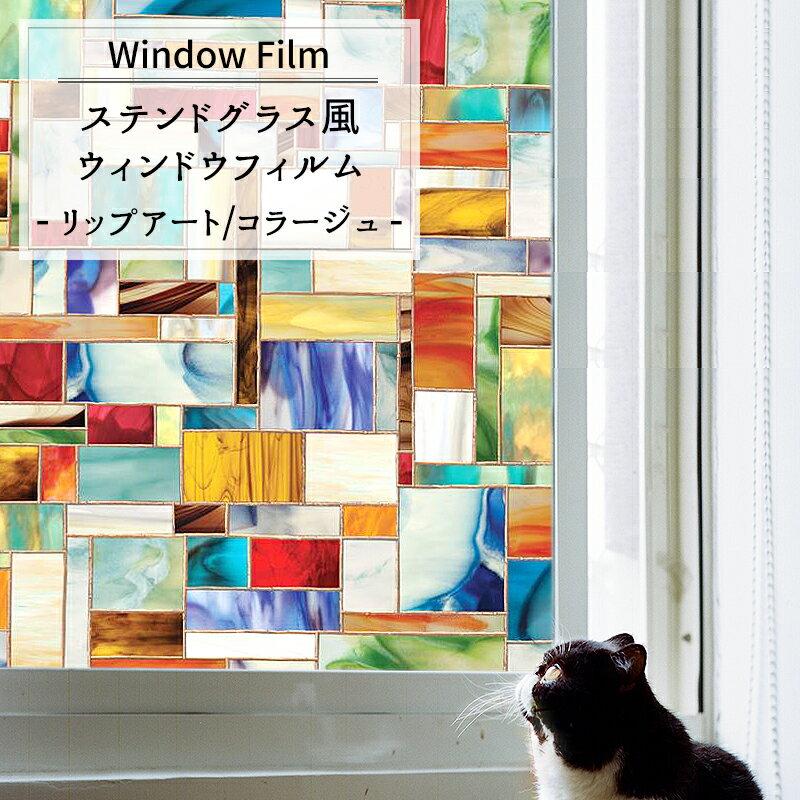 《即納可》窓 目隠し シート おしゃれなステンドグラス風の窓飾りシート ウィンドウフィルム リップアート/コラージュ[約幅60cm×高さ91cm]ステンドグラスシール・ステンドグラスシート・紫外線カット・防カビ加工・ステンドガラス・ガラスシール・リフォーム