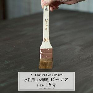 《即日出荷》 水性用 ナイロン メジ刷毛 ビーナス 40mm 15号 / [水性塗料]