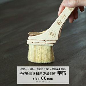 [20日限定全品8%OFFクーポン]《即日出荷》 高級刷毛 筋かい刷毛 宇宙 60mm / [合成樹脂塗料 最高級羊毛刷毛 建築用]