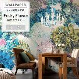 インポート壁紙ドイツ製【8-941】FriskyFlower「陽気なフラワー」《即納可》[輸入壁紙おしゃれ花柄壁紙クロスのりなしDIYリフォーム]