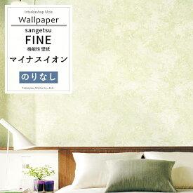 壁紙 クロス のりなし サンゲツ sangetsu FINE ファイン 壁紙 クロス wallpaper 簡単 リフォーム DIY 張替 バックペーパー/マイナスイオン《約5日後出荷》