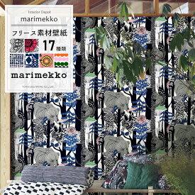 壁紙 クロス/マリメッコ marimekko/輸入壁紙 北欧 北欧デザイン フリース壁紙 花柄 ボタニカル アニマル おしゃれ インポート ウォールペーパー 不織布 フリース ウニッコ イッラッラ ピックルース コンポッティ JQ