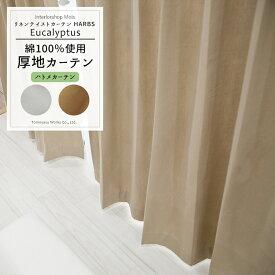 [キャッシュレス5%還元対象] リネンテイスト 綿プリントカーテン-pepe- /●ユーカリ/【CH320】/○ハトメ仕様/ 幅210[固定]×丈178/200cm[1枚][コットン 天然素材 洗える カーテン 節電 国内縫製 ] OKC