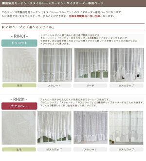 [サイズオーダー]出窓用カーテン/スタイルレースカーテン/巾〜300cm/丈〜200cm/アーチ/ストレート/Wスカラップ/Mスカラップ/[トリコット/チェルシー]《約10日後出荷》1cm単位でオーダー可能な日本製オーダーカーテン【RCP】[インテリアMOIS]