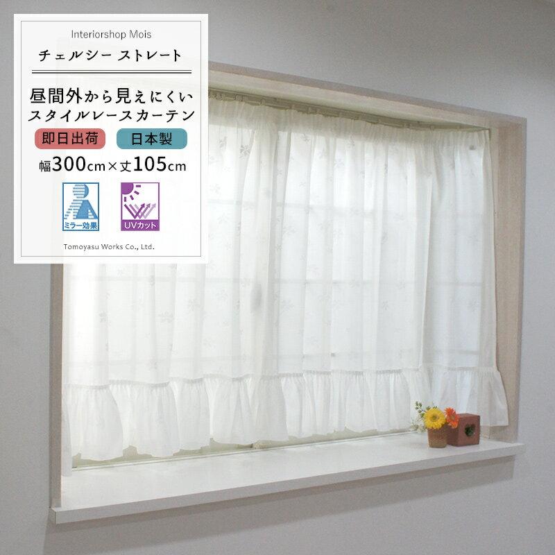 《即納可》出窓用レースカーテン /●チェルシー/ストレート/ フリル付 ミラーカーテン/ 対応サイズ:幅150cm〜200cm[製品サイズ:幅300cm×丈105cm/丈115cm/丈130cmから選べます。「最長部」][カーテン 姫系 外から見えにくいミラーレースカーテン 出窓カーテン]