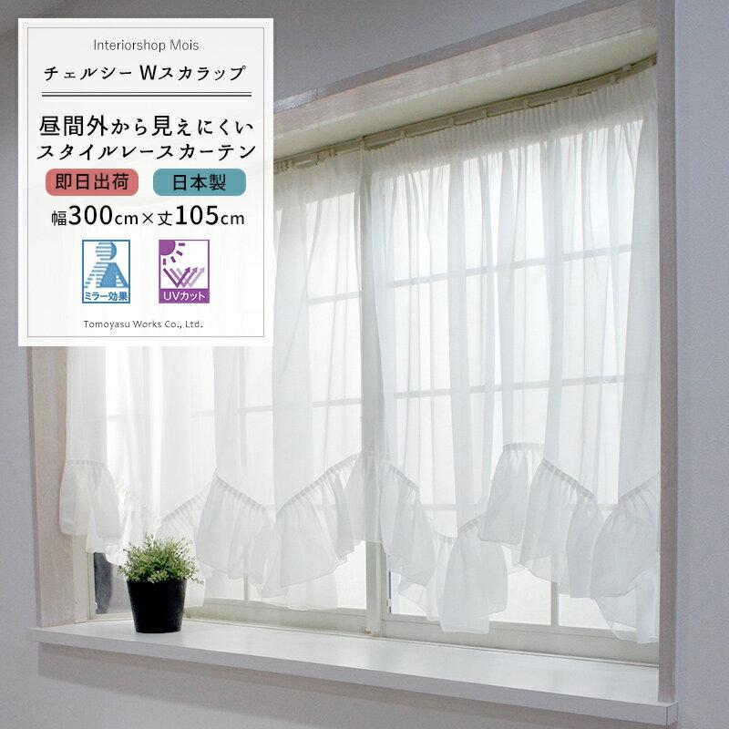 《即納可》出窓用レースカーテン /●チェルシー/Wスカラップ/ フリル付きミラーカーテン/チェルシー/対応サイズ:幅150cm〜200cm[製品サイズ:幅300cm×丈105cm/丈115cm/丈130cmから選べます。「最長部」][姫系 ミラーレースカーテン 出窓カーテン]
