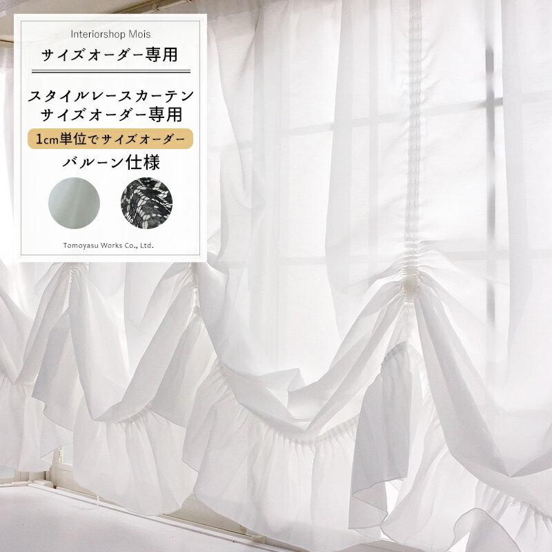 [サイズオーダー]出窓 カーテン /スタイルレースカーテン/巾〜400cm/丈〜200cm/バルーン/[ソフィー/ドルチェ]《約10日後出荷》[出窓カーテン 綺麗 姫系 出窓バルーンカーテン 姫系カーテン レースカーテン 1cm単位のサイズオーダー 友安製作所 日本製]