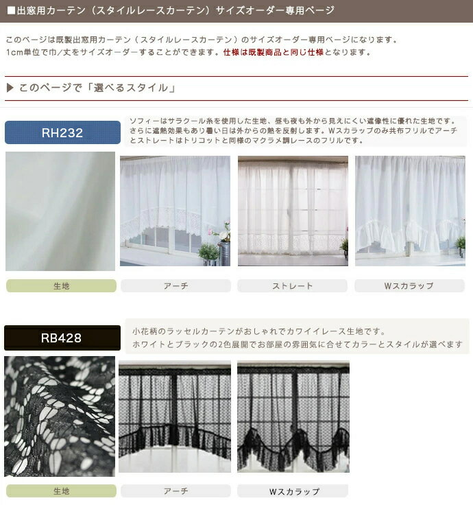 [サイズオーダー]出窓 カーテン /スタイルレースカーテン/巾〜300cm/丈〜120cm/アーチ/Wスカラップ/[ソフィー/ドルチェ]《約10日後出荷》[出窓カーテン 綺麗 姫系 出窓 1cm単位のサイズオーダー ]