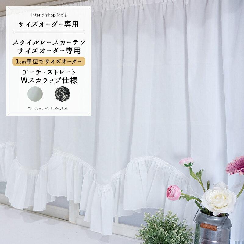 [26時間限定5%OFFクーポン有] [サイズオーダー]出窓 カーテン /スタイルレースカーテン/巾〜300cm/丈〜120cm/アーチ/Wスカラップ/[ソフィー/ドルチェ]《約10日後出荷》[出窓カーテン 綺麗 姫系 出窓 1cm単位のサイズオーダー ]