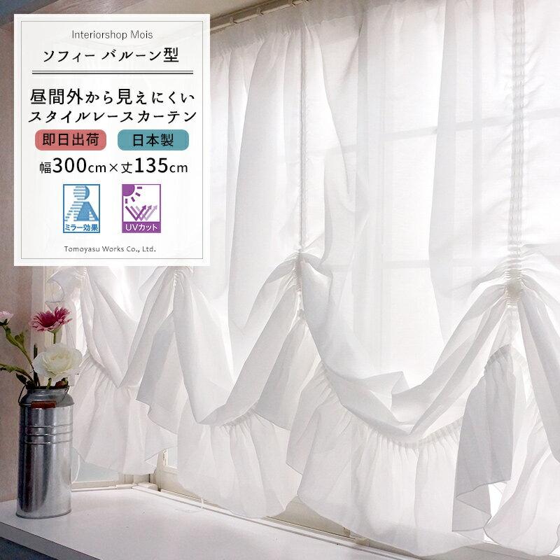 《即納可》出窓用レースカーテン[送料無料]/●ソフィー/バルーン/135cm丈/[製品サイズ:幅300cm×丈135cm「最長部」] [バルーンカーテン 姫系 レースカーテン 出窓カーテン ミラーレースカーテン サラクール 外から見えにくいレースカーテン 出窓用カーテン 友安製作所]