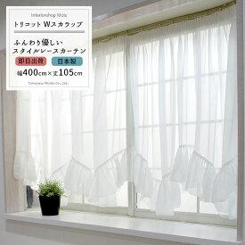 [お得なクーポン有] 《即納可》出窓用レースカーテン[送料無料]/●トリコット/Wスカラップ/2倍ヒダ仕様/対応サイズ:幅200cm〜270cm[製品サイズ:幅400cm×丈105cm/丈115cm/丈130cmから選べます。「最長部」][カーテン 姫系 レースカーテン 出窓カーテン 友安製作所]