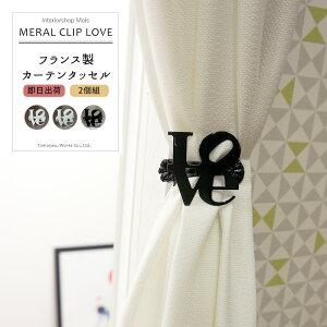 《即日出荷》 フランス製カーテンタッセル メタルクリップ METAL CLIP LOVE2個1組
