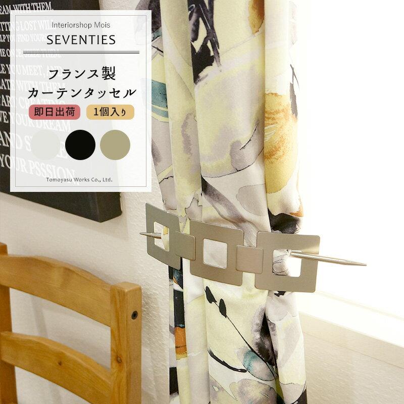 フランス製カーテン タッセル METAL TIEBACK SEVENTIES1個 アクセサリー かわいい おしゃれ 雑貨