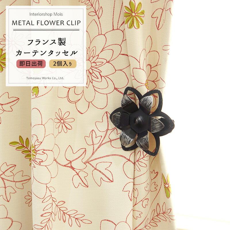 《即納可》 フランス製カーテン タッセル METAL FLOWER CLIP[アイアンフラワークリップタッセル]2個 [花/アクセサリー/かわいい/カーテンタッセル/クリップ/ホルダー/おしゃれ/POP/雑貨/在庫品]